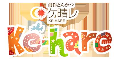 |高松市の美味しいとんかつ屋「創作とんかつ ケ晴レ」